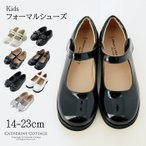 フォーマル靴 女の子 子供フォーマルシューズ ヤフー店特別価格  キャサリンコテージデザイン キッズフォーマルシューズ ONB GY  期間限定セール