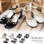 フォーマル靴 女の子 パールフォーマルシューズ  キャサリンコテージデザイン  キッズ ジュニア 結婚式 発表会 18-24.5cm
