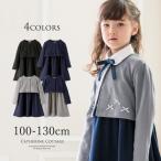 入学式 子供 女 卒園式 小学校 子供服 卒園式 七五三 女の子 リボンボレロ&フリルジャンパースカートセット 100 110 120 130 cm TAK