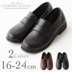 子供靴 フォーマル 男女兼用 廉価版 ローファー  16 17 18 19 20 21 22 23 24 cm
