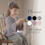 子供 服 羽織物 コットンニット カーディガン 女の子  110 120 130 140 150 160cm