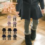 子供服 ギャザースカート付きデザインレギンス 女の子  110 120 130 140 150cm [YUP12] ONB YS 期間限定セール