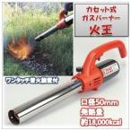 カセット式ガスバーナー)火王)ワンタッチ着火装置付で簡単着火)草焼きバーナー