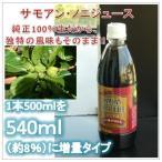 サモアン・ノニジュース(540ml)1本 天然果汁100%