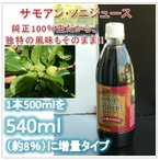サモアン・ノニジュース(540ml)12本 天然果汁100%