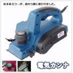 電気カンナ)EP-82A)超硬刃 電動工具