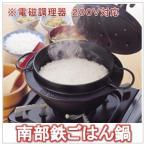 南部鉄ごはん鍋(3合炊き)