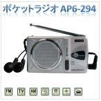 AM・FMポケットラジオ(AP6-294)