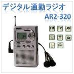 AM・FMデジタル通勤ポケットラジオ(AR2-320)
