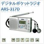 AM・FMデジタルポケットラジオ(AR5-317D)