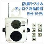 AM・FM 防滴ラジオ&アナログ液晶時計(RK6-694W)