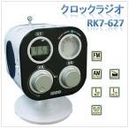 AM・FM・クロックラジオ(RK7-627)