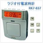 AM・FMラジオ付電波時計(RK7-837)