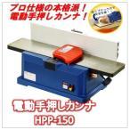 電動手押しカンナ(HPP-150)