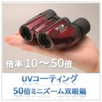 ケンコー超小型50倍ミニズーム双眼鏡(UVカットコーティング仕様)