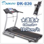 DK-836(DAIKOU)ダイコウ(大広)電動ルームランナー(電動トレッドミル)