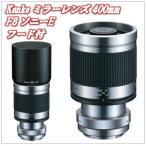 Kenko ミラーレンズ 400mm F8  専用メタルフード付(KMH-671)ソニーE用またはA用マウント