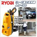 AJP-1420)AJP1420)リョービ高圧洗浄機(RYOBI)