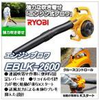 EBLK-2600)EBLK2600)リョービ(RYOBI)エンジンブロワ