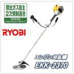 EKK-2370)EKK2370)リョービ(RYOBI) 排気量(22.5ml)エンジン刈払機)草刈機