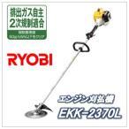 EKK-2370L)EKK2370L)リョービ(RYOBI)排気量(22.5ml)エンジン刈払機)草刈機