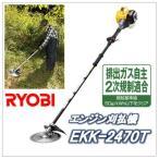 EKK-2470T)EKK2470T)リョービ(RYOBI)排気量(22.5ml)エンジン刈払機)草刈機