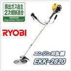 EKK-2620)EKK2620)リョービ(RYOBI)排気量(25.4ml)エンジン刈払機)草刈機