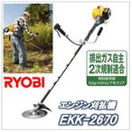 EKK-2670)EKK2670)リョービ(RYOBI)排気量(25.4ml)エンジン刈払機)草刈機