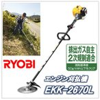 EKK-2670L)EKK2670L)リョービ(RYOBI)排気量(25.4ml)エンジン刈払機)草刈機