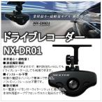 ショッピングドライブレコーダー FRC ドライブレコーダー(NX-DR01)