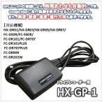 FRC GPSユニット HX-GP-1 (ドライブレコーダー用)
