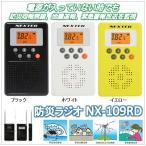NX-109RD  防災ラジオ NEXTEC