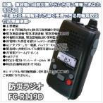 FC-R119D  防災ラジオ  FIRSTCOM