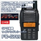 FC-S789 マルチバンドレシーバー(GPS搭載ワイドバンドレシーバー)FIRSTCOM 盗聴発見機能付き