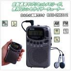 AM・FMポケットラジオ(R10-096DZ)かんたん選曲ラジオ