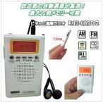 AM・FMポケットラジオ(R13-089DZ)ピタッと選局ラジオ