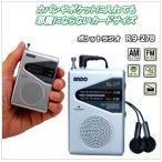 AM・FMポケットラジオ(R9-278)