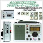 短波ラジオ(ER4-330SP)ファイブバンドラジオ ACアダプター付
