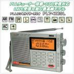 短波ラジオ(PL7-468SL)PLLシンセサイザーラジオ
