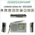 短波ポケットラジオ(S11-896D)12バンドワールドレシーバー