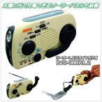 ソーラーLEDライトラジオ(R10-088KLZ)