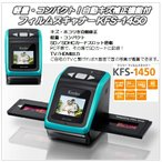 KENKO(ケンコー・トキナー)フィルムスキャナー KFS-1450 (ネガスキャナー) +SD4GB付