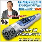 ショッピングカラオケ カラオケ1番(600曲モデル)パーソナルカラオケ