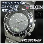 エルジン(ELGIN)チタンDAY-DATE ソーラー電波ウォッチ 電波腕時計(FK1396TI-BP)