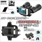 SNAPZOOM2(スナップズーム2)スマートフォン取付アダプター
