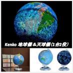 KG-200CE)地球儀&天球儀)ケンコー(Kenko)