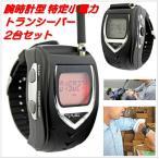 FT-20W)腕時計型 特定小電力トランシーバー)免許・資格不要)