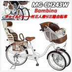 バンビーナ(BamBina)チャイルドシート付3人乗り・三輪自転車 MG-CH243W (内装3段変速付)