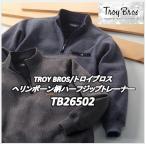 TROY BROS(トロイブロス)TB26502)ヘリンボーン柄ハーフジップトレーナー