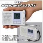 CPost)KR-002)短波も聞ける軽量・ケンコー)AM/FM/SWポケットラジオ